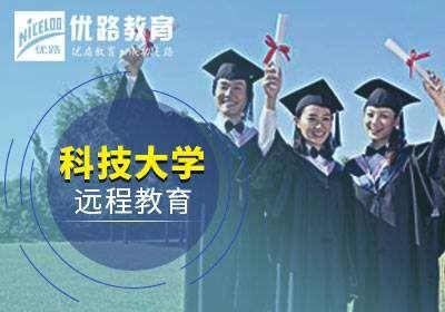 科技大学远程教育