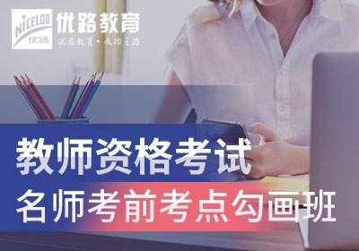 教师资格考试名师考前考点勾画班