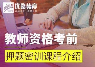 教师资格考前密训课程介绍