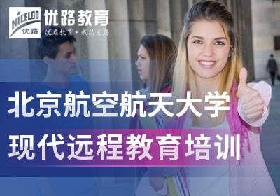 北京航空航天大学现代远程教育培训