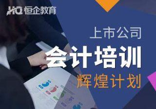 贵阳毕节恒企上市公司会计培训课程(辉煌计划)