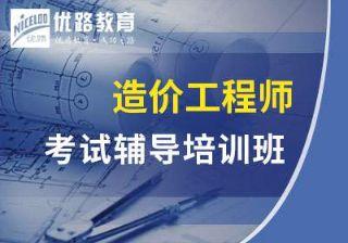 扬州造价工程师培训