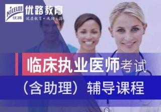 临床执业医师考试(含助理)辅导课程