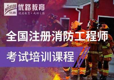 全国注册消防工程师考试