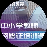 洛阳中小学教师资格证培训课程