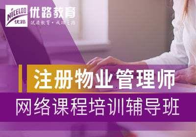 洛阳注册物业管理师考试辅导班