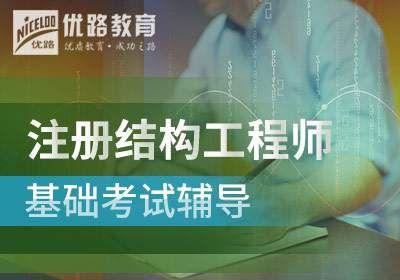 安阳年注册结构工程师基础考试辅导