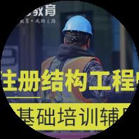注册结构工程师培训