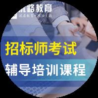 徐州招标师培训