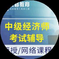 洛阳2018中级经济师考试精品辅导