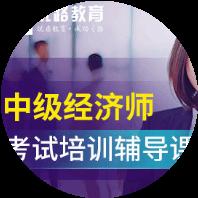 洛阳中级经济师考试培训