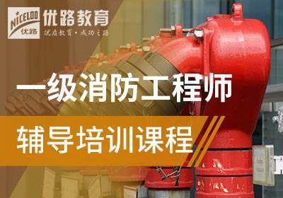 2018年一级消防工程师辅导课程