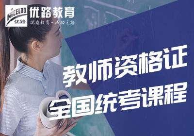 优路教育全国统考教师资格证课程简章