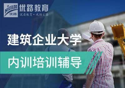建筑企业大学内训培训