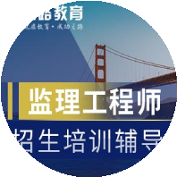 2017监理工程师招生简章