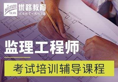 安阳监理工程师考试培训