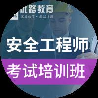 洛阳安全工程师考试培训班