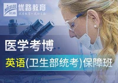 2017医学考博-英语(卫生部统考)