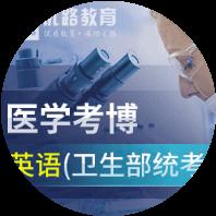 医学考博-英语(卫生部统考)