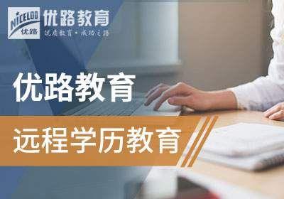 扬州优路北京大学远程学历教育