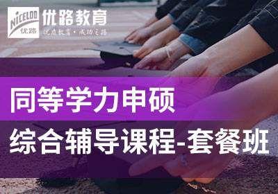 2017年同等学力申硕-综合辅导课程-套餐班