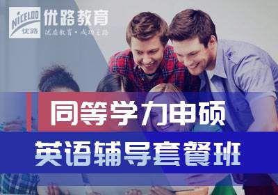 2017年同等学力申硕-英语辅导套餐班