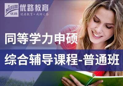 2017年同等学力申硕-英语辅导课程