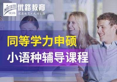 2018年同等学力申硕-小语种辅导课程