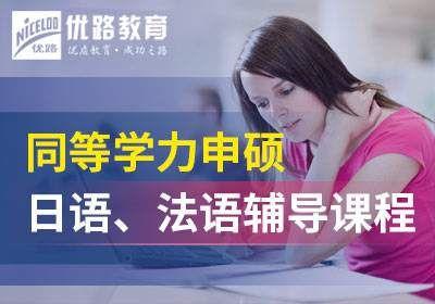 2018年宜宾同等学力申硕-日语、法语辅导课程