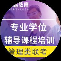 2018年管理类联考专业学位辅导招生