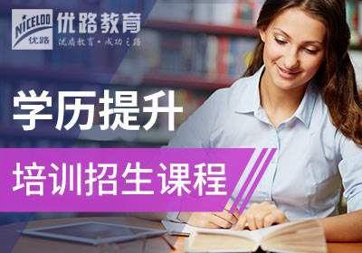 安阳学历提升培训招生课程