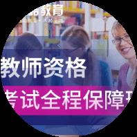 教师资格考试全程保障班