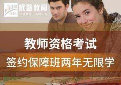 教师资格考试签约班两年无限学课程