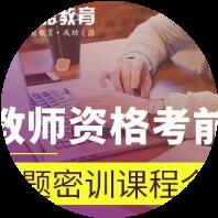教师资格考前押题密训课程介绍