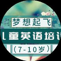 东莞英孚七至九岁儿童英语课程