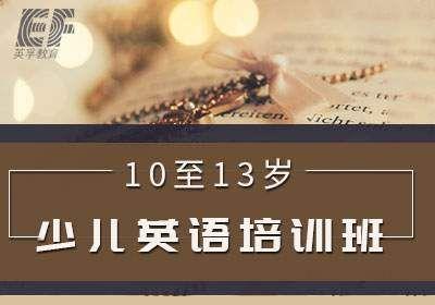 上海英孚少儿英语培训课程10至14岁