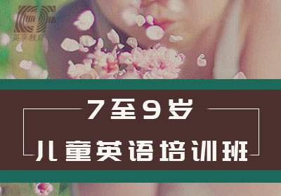 上海英孚儿童英语培训课程7至9岁
