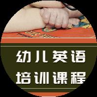 东莞幼儿3至6岁英语兴趣班
