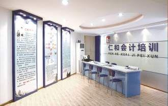 仁和会计武汉软件园校区咨询服务区