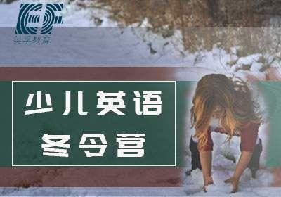 长春英孚少儿英语欢乐冬令营课程