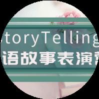 StoryTelling英语故事表演营