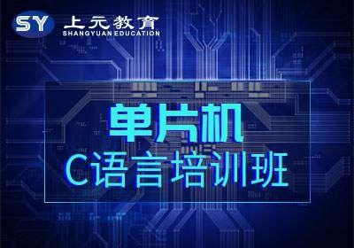 上海单片机C语言程序设计培训班