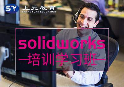 上海Solidworks钣金设计培训班