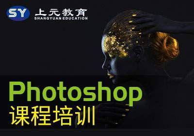 余姚Photoshop课程培训