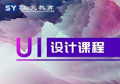 上海UI设计课程