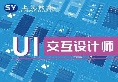 苏州UI设计培训