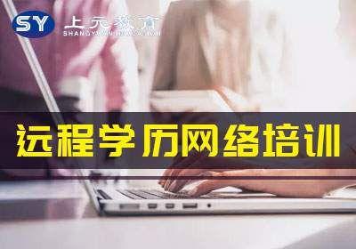江阴远程学历培训班