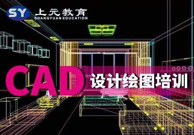 南京鼓楼CAD学习3D培训PS教程全科班