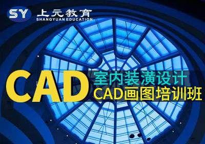 丹阳室内设计培训丹阳学3DCAD