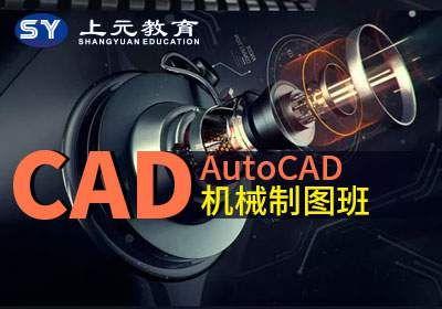 机械制图CAD培训